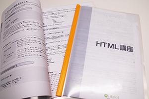 HTML教科書